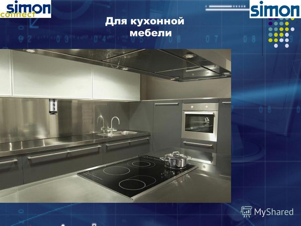 Для кухонной мебели