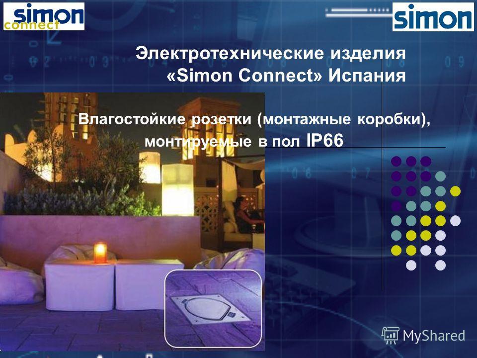 Электротехнические изделия «Simon Connect» Испания Влагостойкие розетки (монтажные коробки), монтируемые в пол IP66