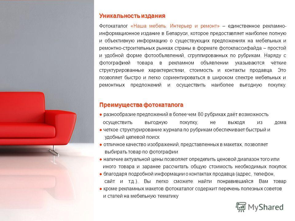 Уникальность издания Фотокаталог «Наша мебель. Интерьер и ремонт» – единственное рекламно- информационное издание в Беларуси, которое предоставляет наиболее полную и объективную информацию о существующих предложениях на мебельных и ремонтно-строитель