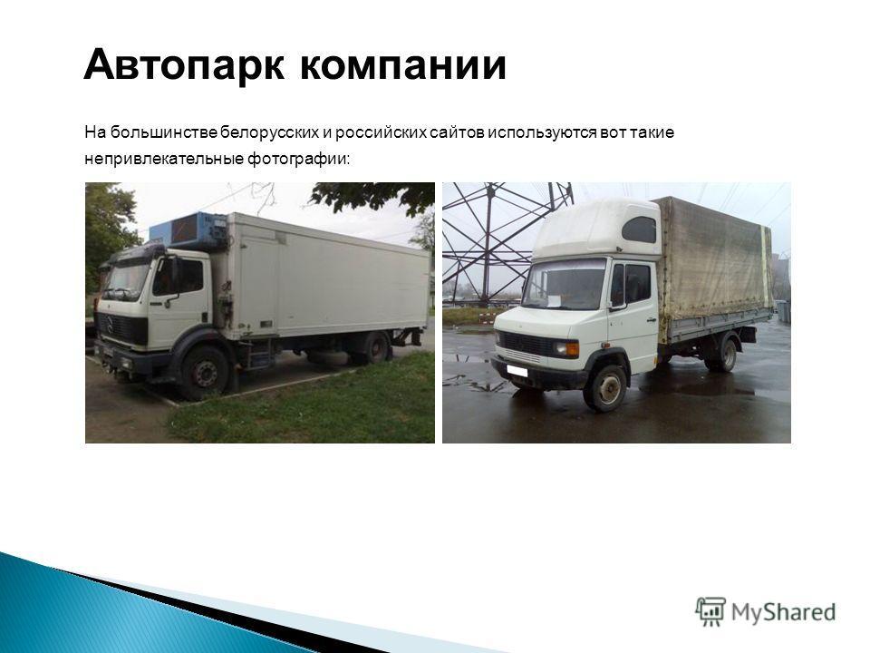 На большинстве белорусских и российских сайтов используются вот такие непривлекательные фотографии: