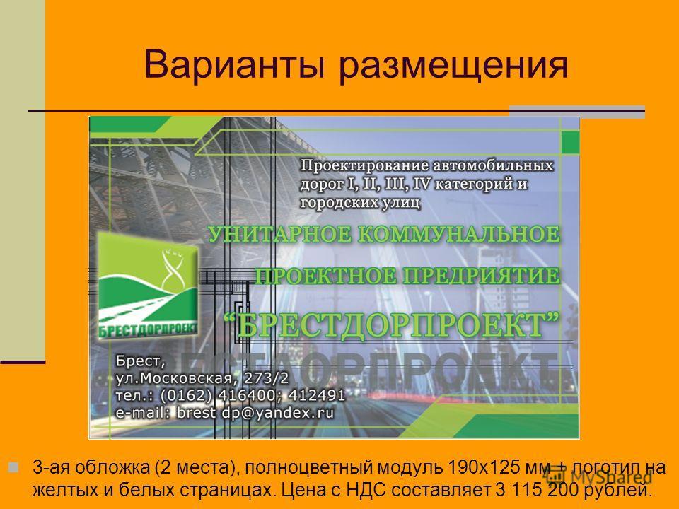 Варианты размещения 3-ая обложка (2 места), полноцветный модуль 190x125 мм + логотип на желтых и белых страницах. Цена с НДС составляет 3 115 200 рублей.