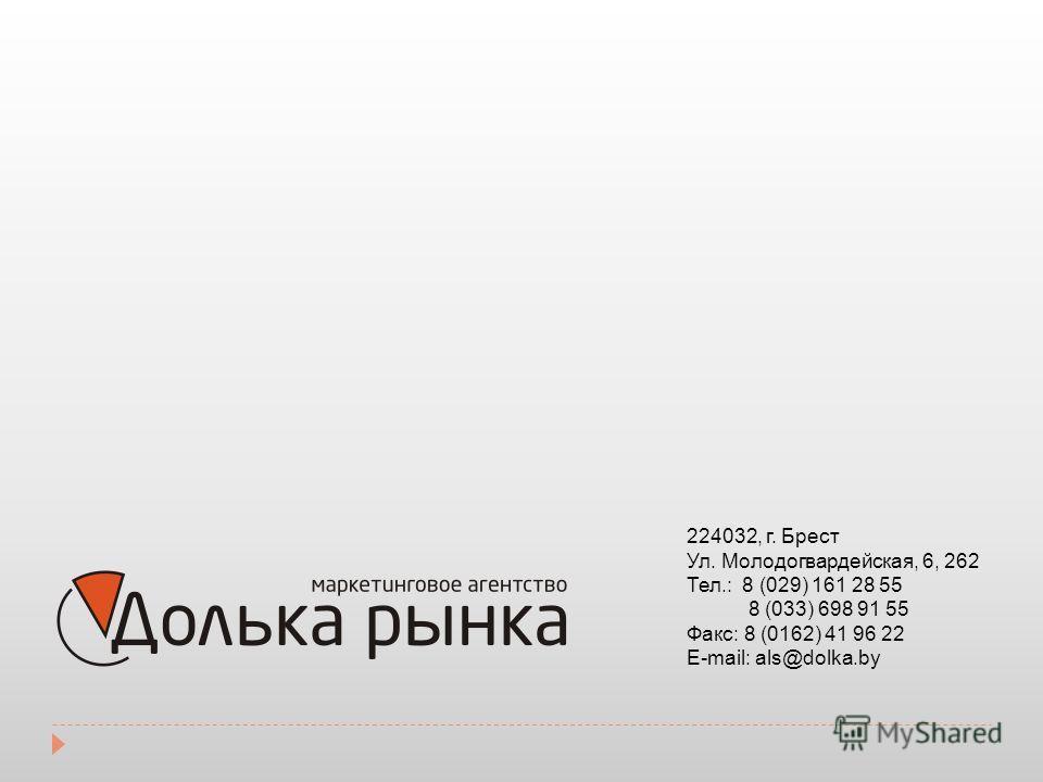 224032, г. Брест Ул. Молодогвардейская, 6, 262 Тел.: 8 (029) 161 28 55 8 (033) 698 91 55 Факс: 8 (0162) 41 96 22 E-mail: als@dolka.by