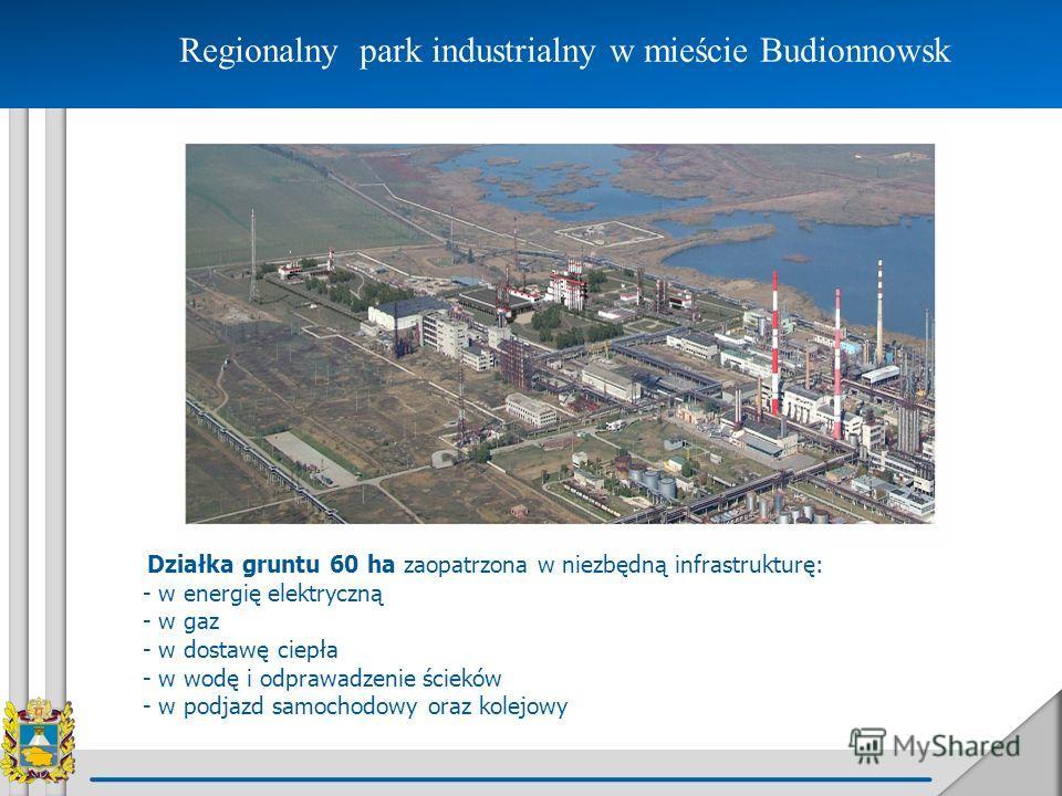 Regionalny park industrialny w mieście Budionnowsk Działka gruntu 60 ha zaopatrzona w niezbędną infrastrukturę: - w energię elektryczną - w gaz - w dostawę ciepła - w wodę i odprawadzenie ścieków - w podjazd samochodowy oraz kolejowy