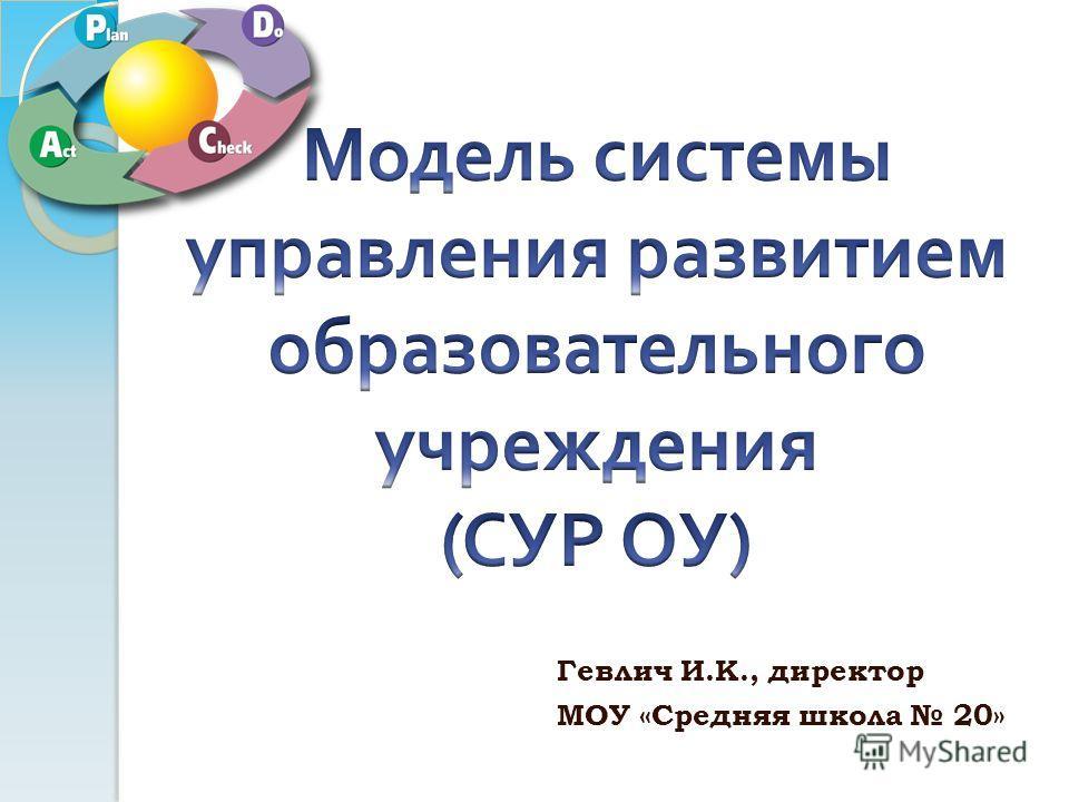 Гевлич И.К., директор МОУ «Средняя школа 20»