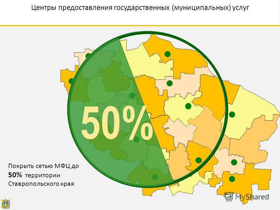 Центры предоставления государственных (муниципальных) услуг 50% Покрыть сетью МФЦ до 50% территории Ставропольского края