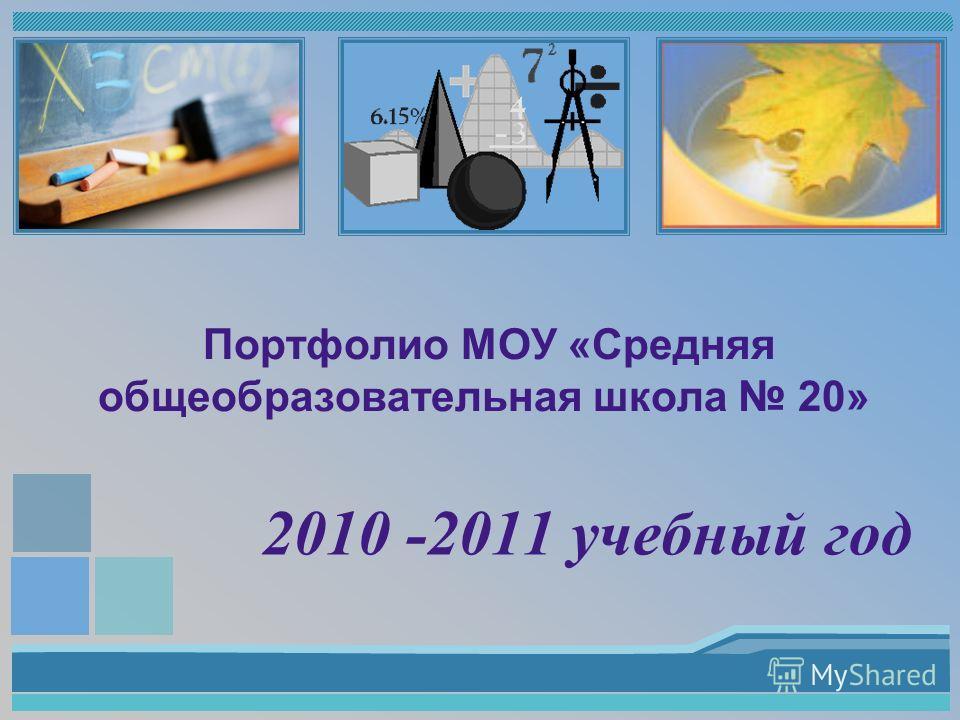 Портфолио МОУ «Средняя общеобразовательная школа 20» 2010 -2011 учебный год