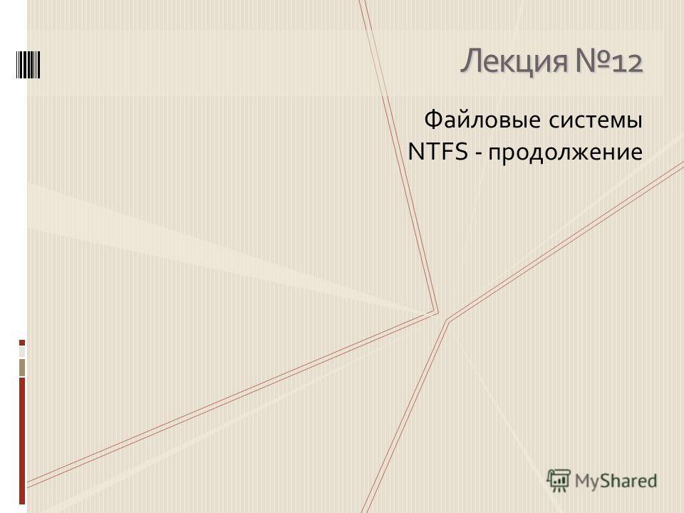 Лекция 12 Файловые системы NTFS - продолжение