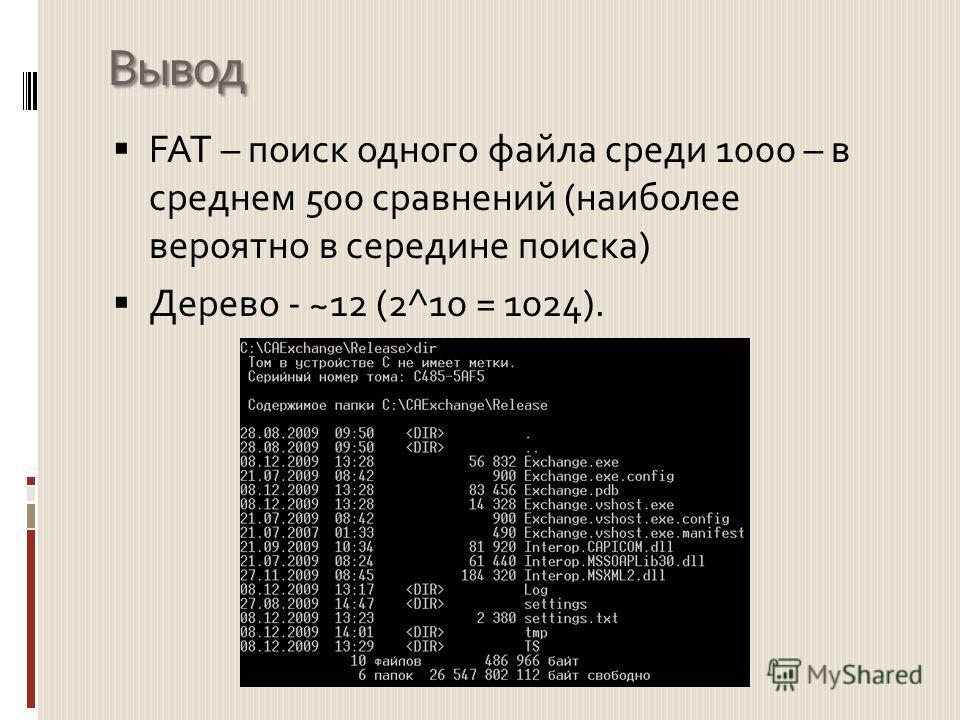 Вывод FAT – поиск одного файла среди 1000 – в среднем 500 сравнений (наиболее вероятно в середине поиска) Дерево - ~12 (2^10 = 1024).
