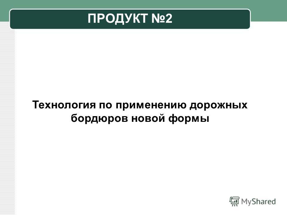 ПРОДУКТ 2 Технология по применению дорожных бордюров новой формы