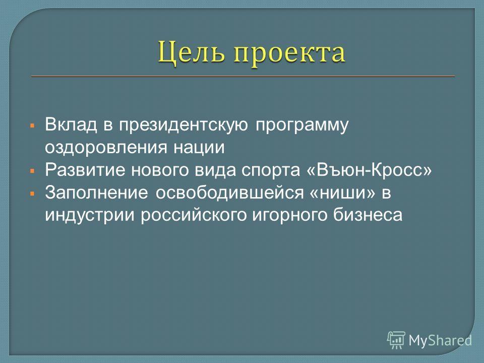 Вклад в президентскую программу оздоровления нации Развитие нового вида спорта «Въюн-Кросс» Заполнение освободившейся «ниши» в индустрии российского игорного бизнеса