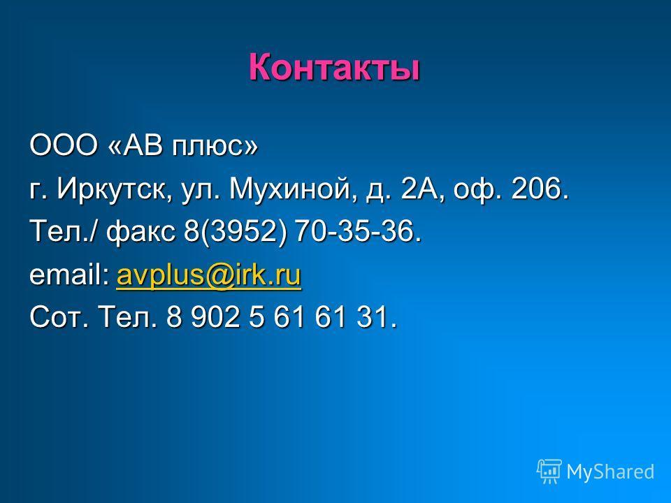 Контакты ООО «АВ плюс» г. Иркутск, ул. Мухиной, д. 2А, оф. 206. Тел./ факс 8(3952) 70-35-36. email: avplus@irk.ru avplus@irk.ru Сот. Тел. 8 902 5 61 61 31.