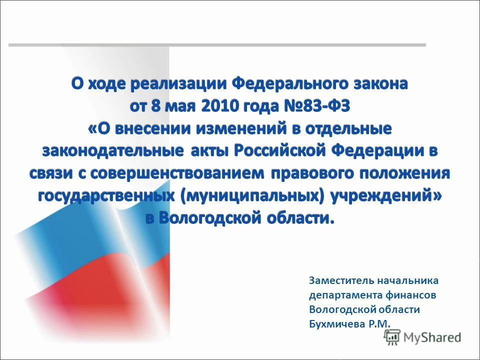 Заместитель начальника департамента финансов Вологодской области Бухмичева Р.М.