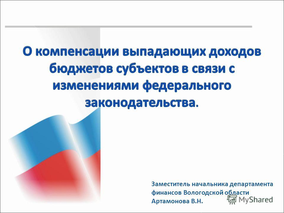 Заместитель начальника департамента финансов Вологодской области Артамонова В.Н.