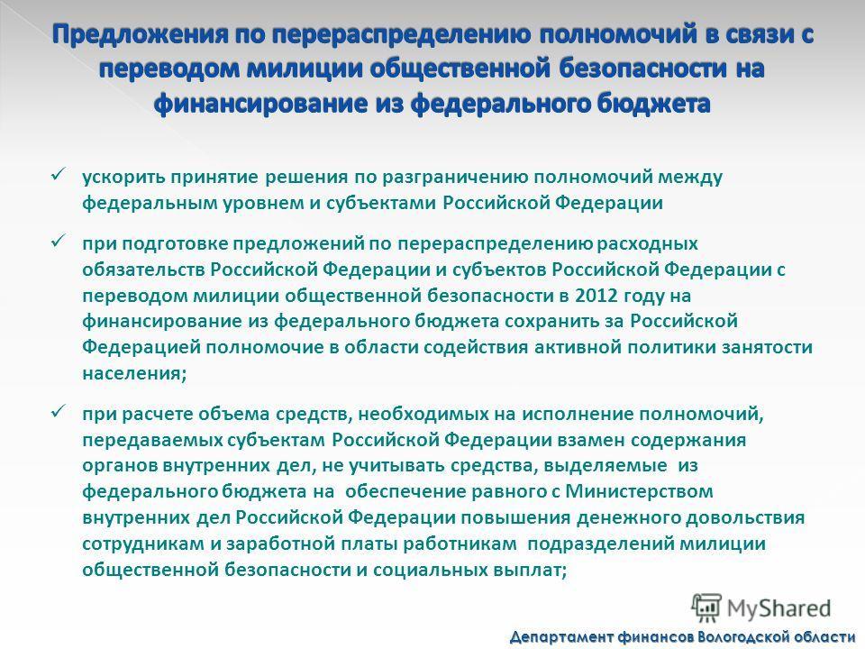 Департамент финансов Вологодской области ускорить принятие решения по разграничению полномочий между федеральным уровнем и субъектами Российской Федерации при подготовке предложений по перераспределению расходных обязательств Российской Федерации и с