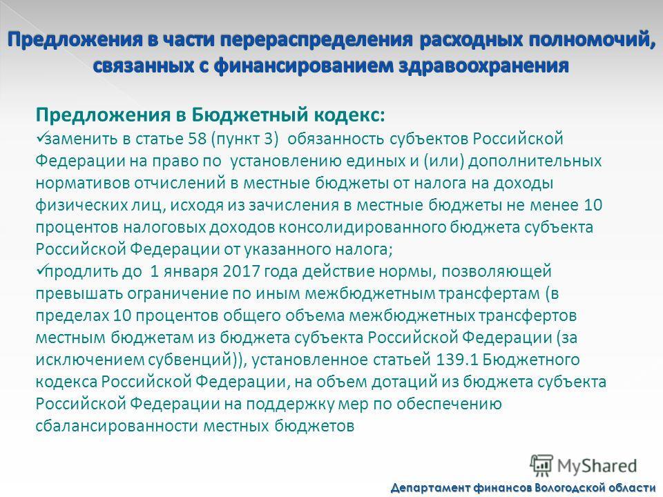 Департамент финансов Вологодской области Предложения в Бюджетный кодекс: заменить в статье 58 (пункт 3) обязанность субъектов Российской Федерации на право по установлению единых и (или) дополнительных нормативов отчислений в местные бюджеты от налог