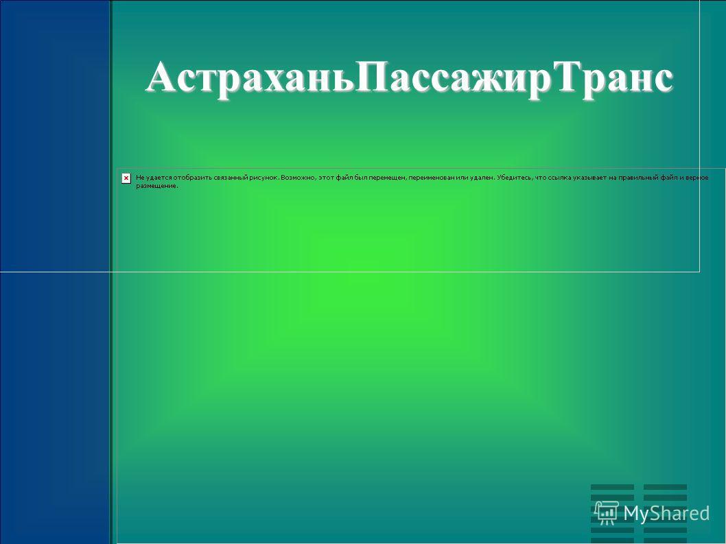 АстраханьПассажирТранс АстраханьПассажирТранс