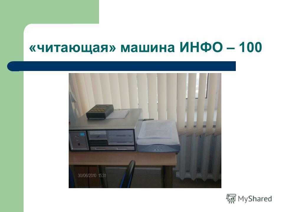 «читающая» машина ИНФО – 100