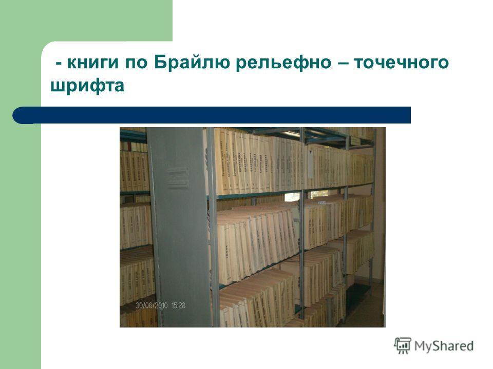 - книги по Брайлю рельефно – точечного шрифта