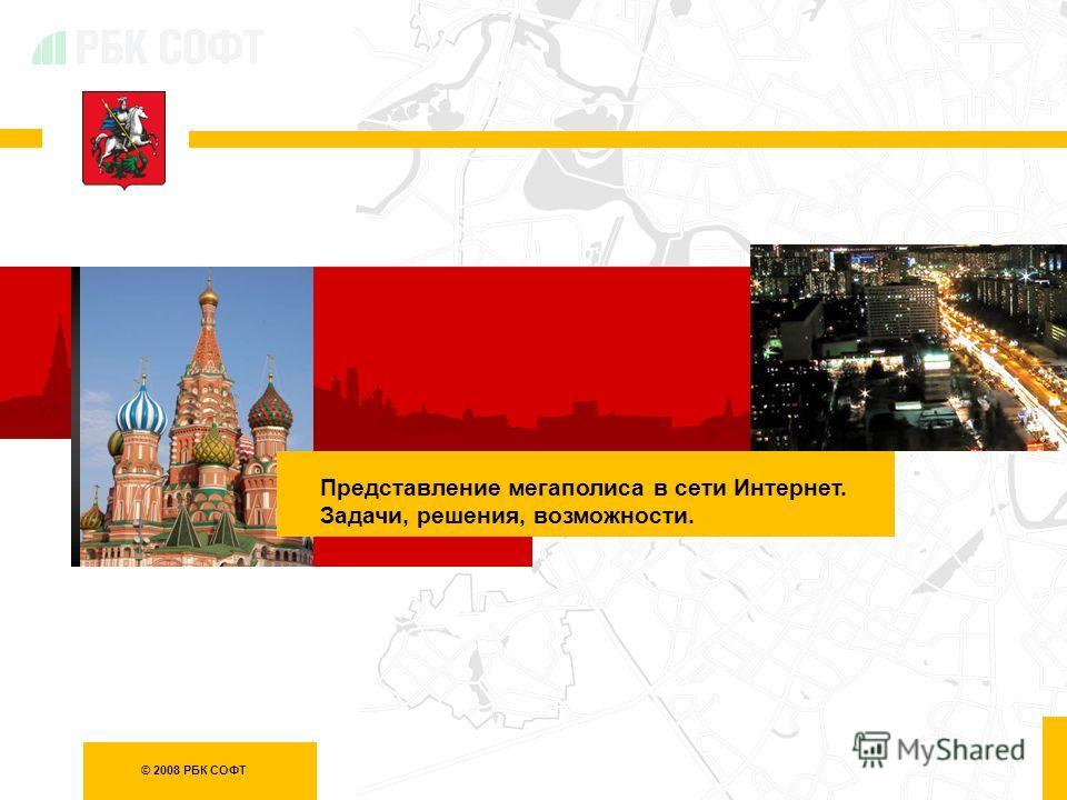 Представление мегаполиса в сети Интернет. Задачи, решения, возможности. © 2008 РБК СОФТ