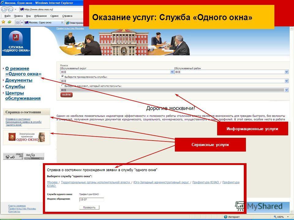 Оказание услуг: Служба «Одного окна» Информационные услуги Сервисные услуги