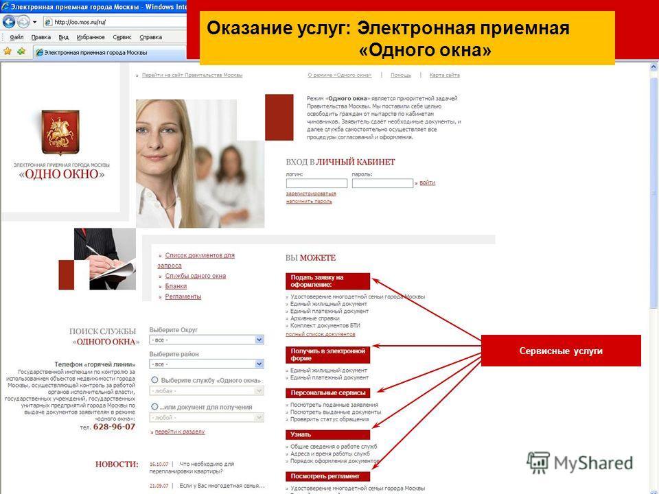 Оказание услуг: Электронная приемная «Одного окна» Сервисные услуги