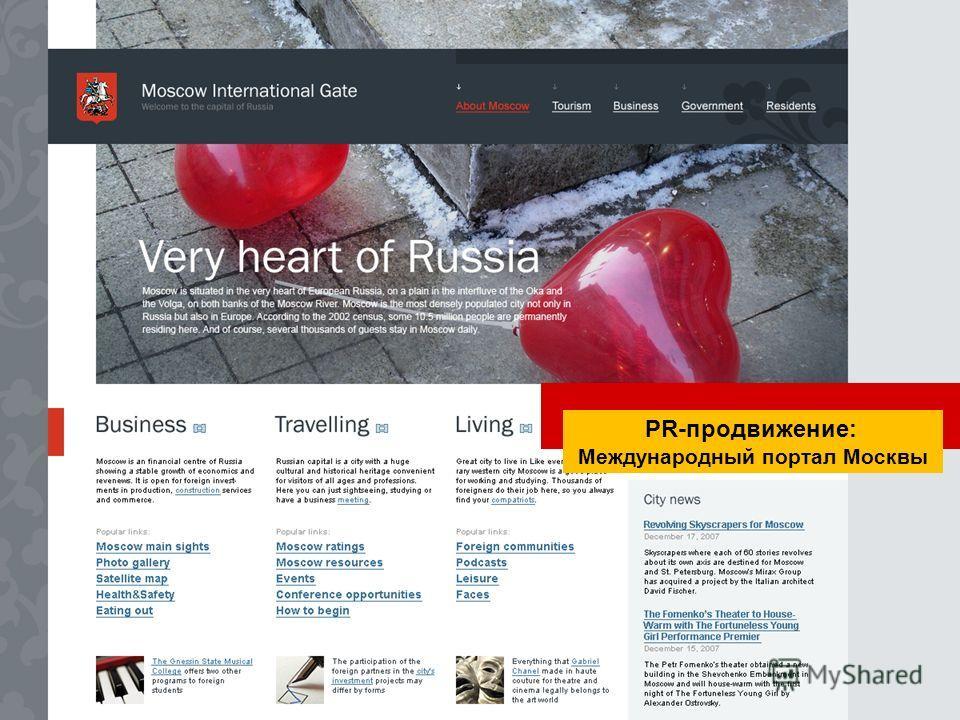 PR-продвижение: Международный портал Москвы
