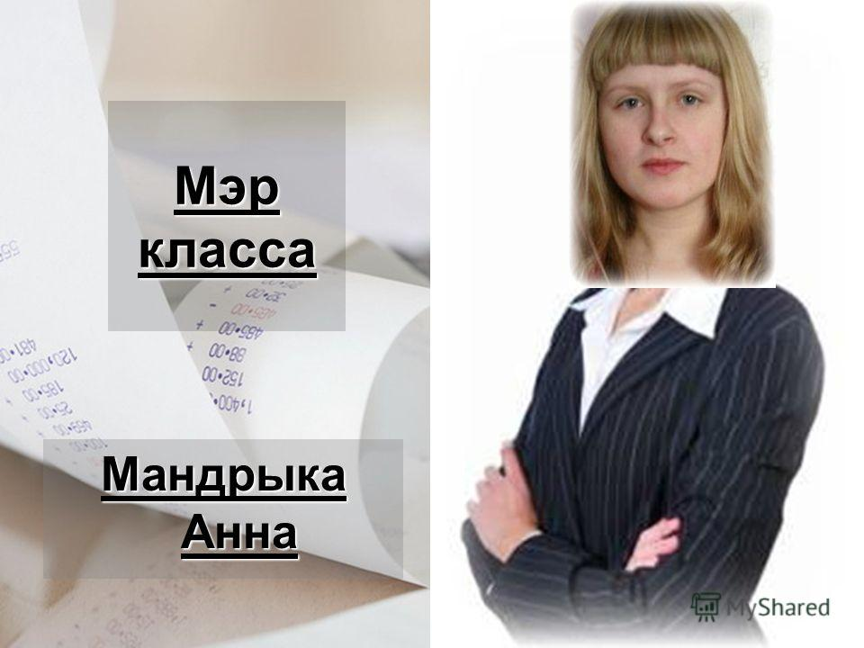 Мэр класса Мандрыка Анна