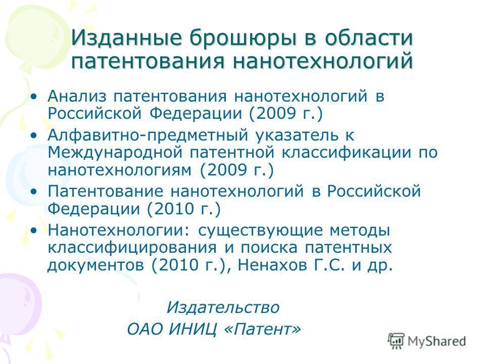 Изданные брошюры в области патентования нанотехнологий Анализ патентования нанотехнологий в Российской Федерации (2009 г.) Алфавитно-предметный указатель к Международной патентной классификации по нанотехнологиям (2009 г.) Патентование нанотехнологий