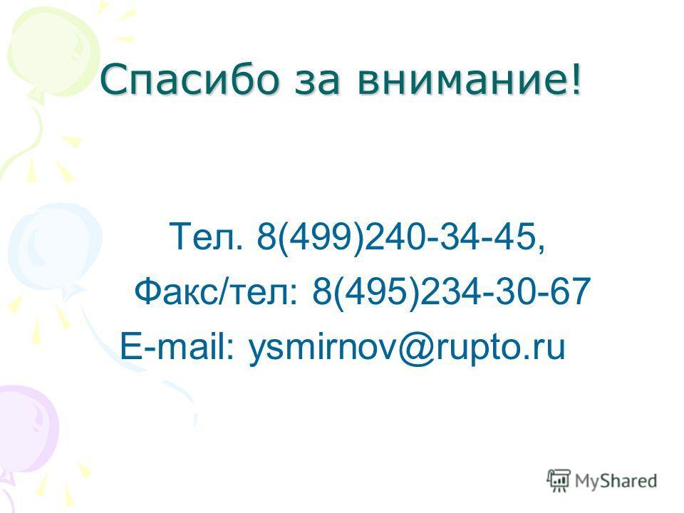 Спасибо за внимание! Тел. 8(499)240-34-45, Факс/тел: 8(495)234-30-67 E-mail: ysmirnov@rupto.ru