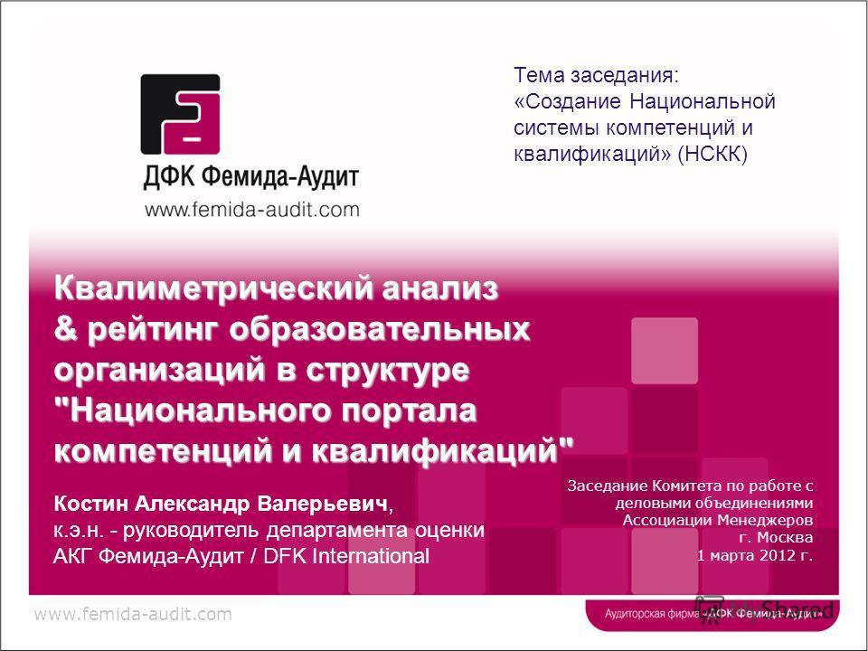 www.femida-audit.com Квалиметрический анализ & рейтинг образовательных организаций в структуре