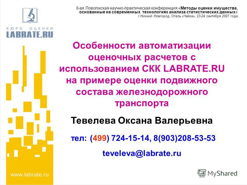 Особенности автоматизации оценочных расчетов с использованием СКК LABRATE.RU на примере оценки подвижного состава железнодорожного транспорта Тевелева Оксана Валерьевна тел: (499) 724-15-14, 8(903)208-53-53 teveleva@labrate.ru II-ая Поволжская научно
