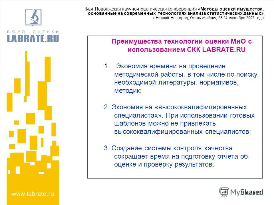 Слайд 13 Преимущества технологии оценки МиО с использованием СКК LABRATE.RU 1. Экономия времени на проведение методической работы, в том числе по поиску необходимой литературы, нормативов, методик; 2. Экономия на «высококвалифицированных специалистах