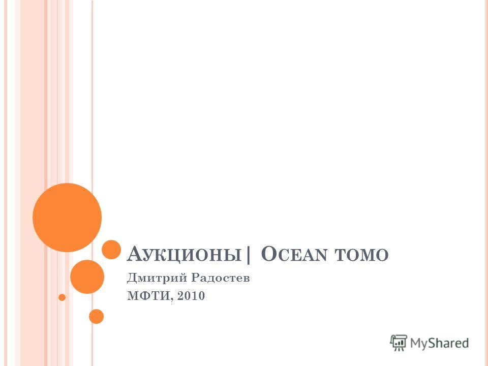 А УКЦИОНЫ | O CEAN TOMO Дмитрий Радостев МФТИ, 2010