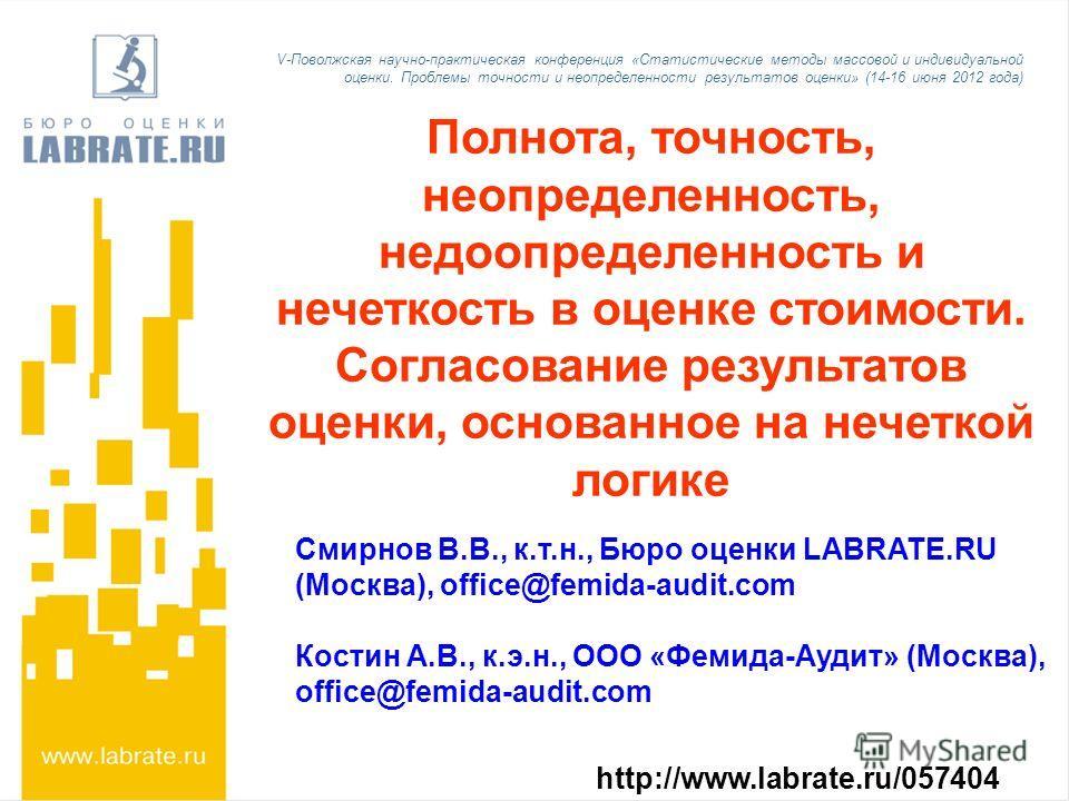 V-Поволжская научно-практическая конференция «Статистические методы массовой и индивидуальной оценки. Проблемы точности и неопределенности результатов оценки» (14-16 июня 2012 года) Полнота, точность, неопределенность, недоопределенность и нечеткость