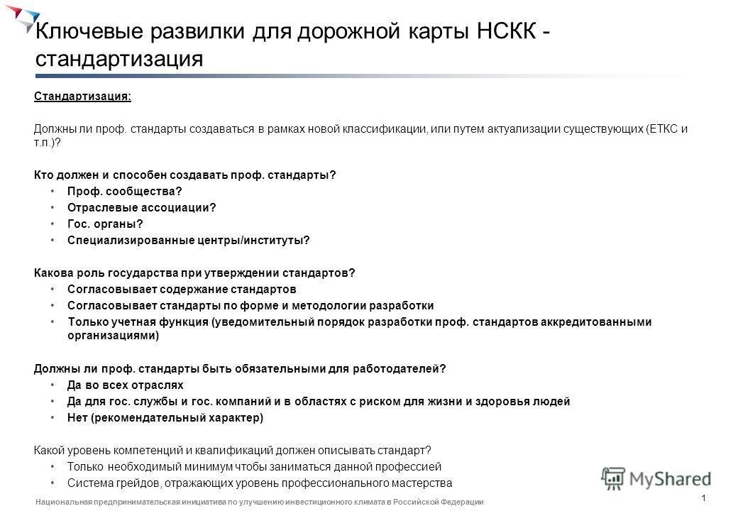 0 Национальная предпринимательская инициатива по улучшению инвестиционного климата в Российской Федерации Ключевые вопросы, определяющие целевые параметры НСКК