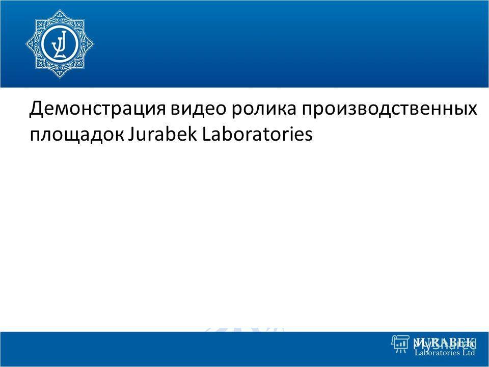 Демонстрация видео ролика производственных площадок Jurabek Laboratories