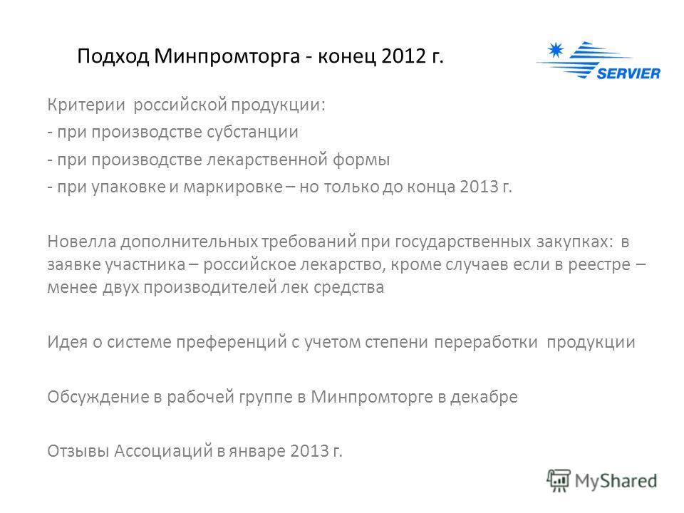 Подход Минпромторга - конец 2012 г. Критерии российской продукции: - при производстве субстанции - при производстве лекарственной формы - при упаковке и маркировке – но только до конца 2013 г. Новелла дополнительных требований при государственных зак