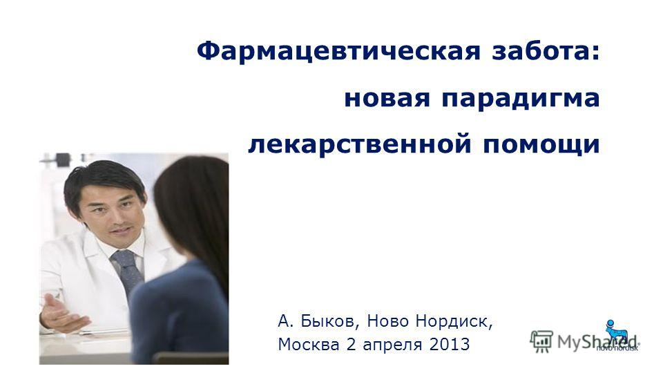А. Быков, Ново Нордиск, Москва 2 апреля 2013 Фармацевтическая забота: новая парадигма лекарственной помощи