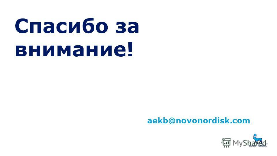 Спасибо за внимание! aekb@novonordisk.com