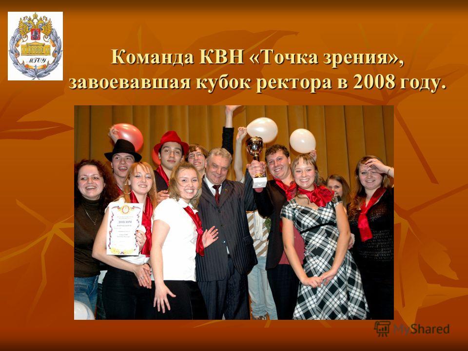 Команда КВН «Точка зрения», завоевавшая кубок ректора в 2008 году.