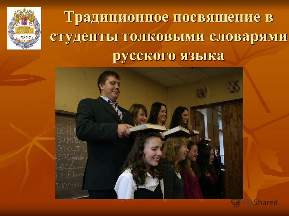 Традиционное посвящение в студенты толковыми словарями русского языка