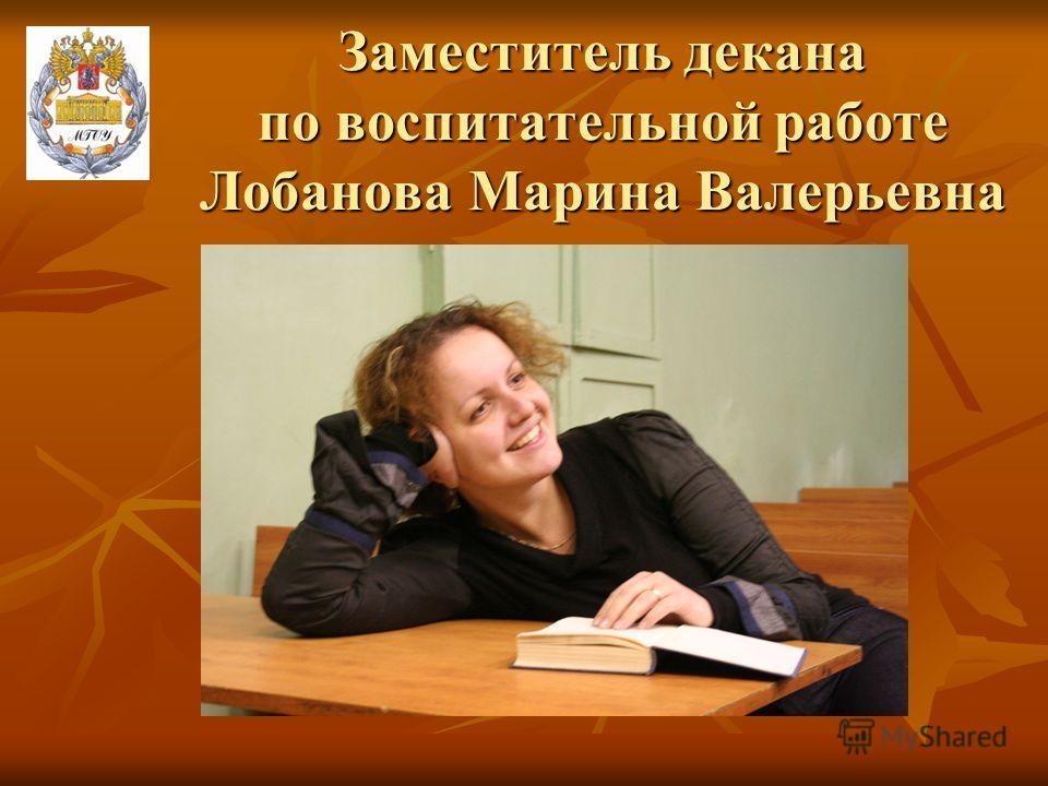 Заместитель декана по воспитательной работе Лобанова Марина Валерьевна