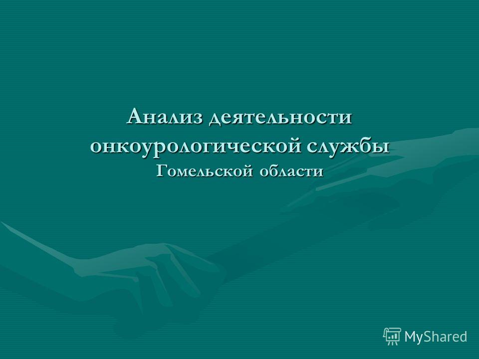 Анализ деятельности онкоурологической службы Гомельской области