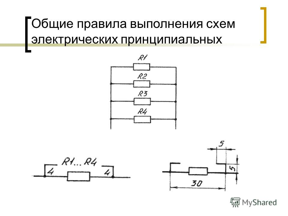 Общие правила выполнения схем электрических принципиальных