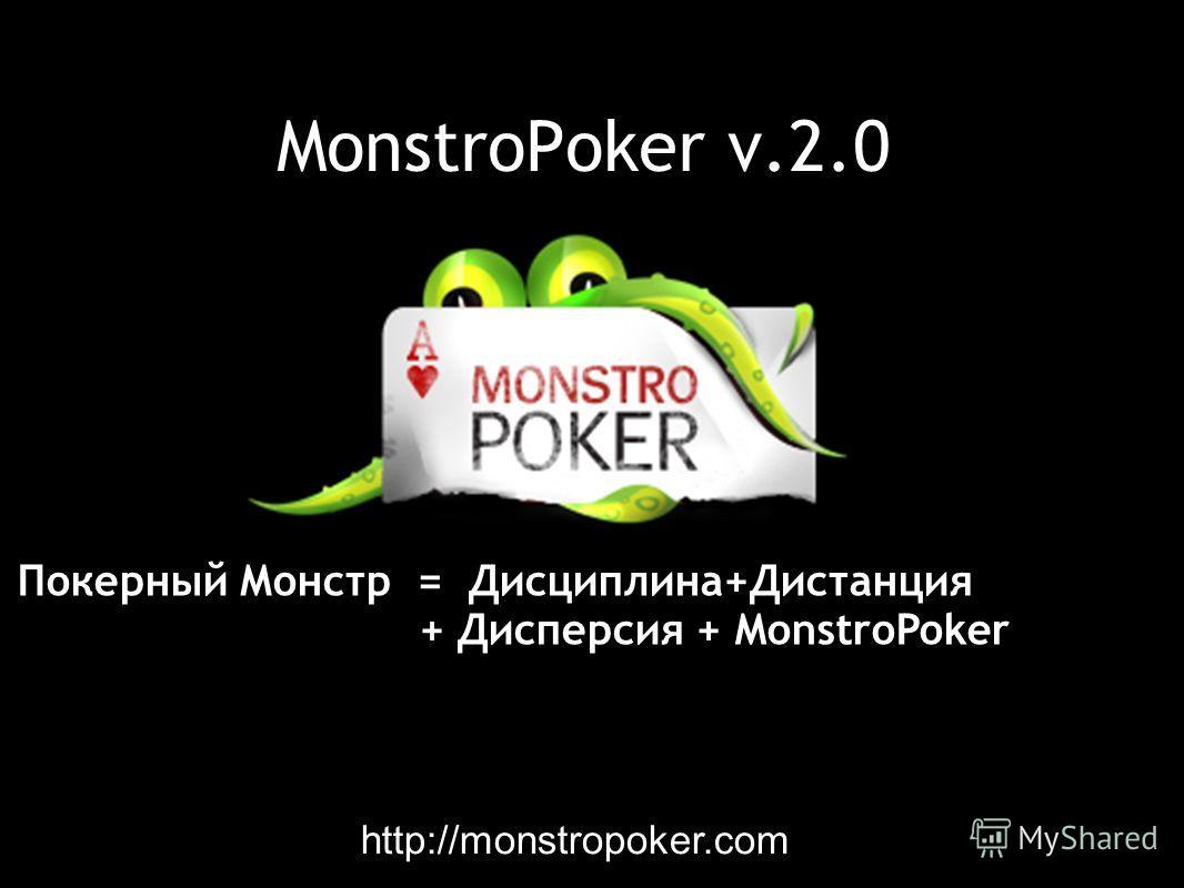 MonstroPoker v.2.0 Покерный Монстр = Дисциплина+Дистанция + Дисперсия + MonstroPoker http://monstropoker.com