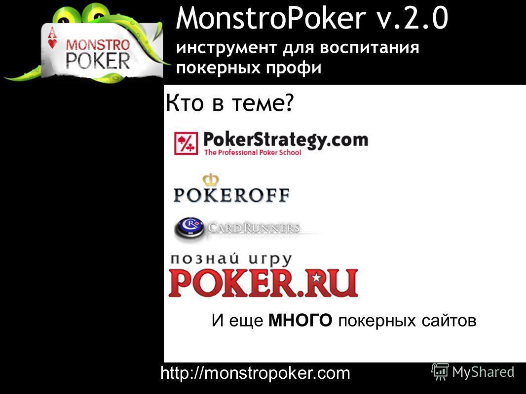 MonstroPoker v.2.0 инструмент для воспитания покерных профи Кто в теме? http://monstropoker.com И еще МНОГО покерных сайтов