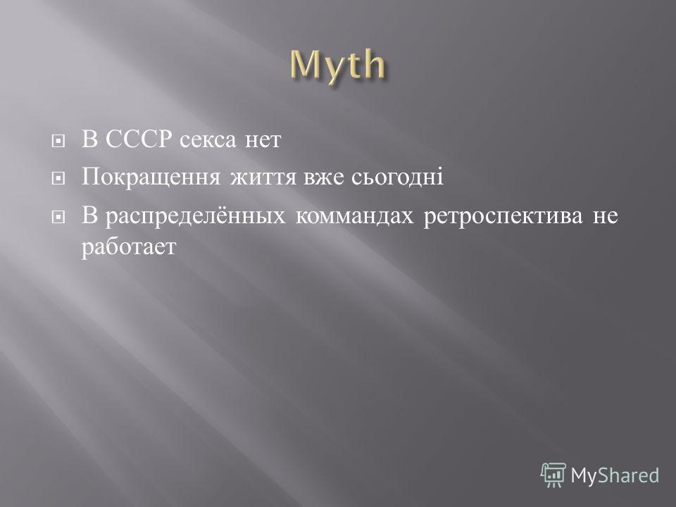 В СССР секса нет Покращення життя вже сьогодн i В распределённых коммандах ретроспектива не работает