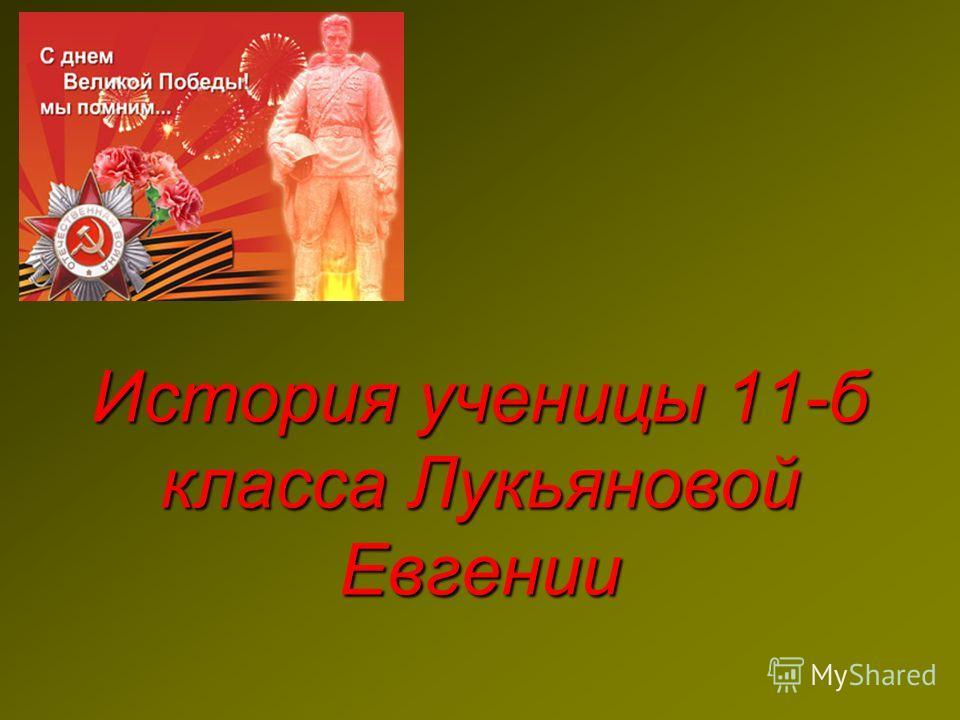 История ученицы 11-б класса Лукьяновой Евгении