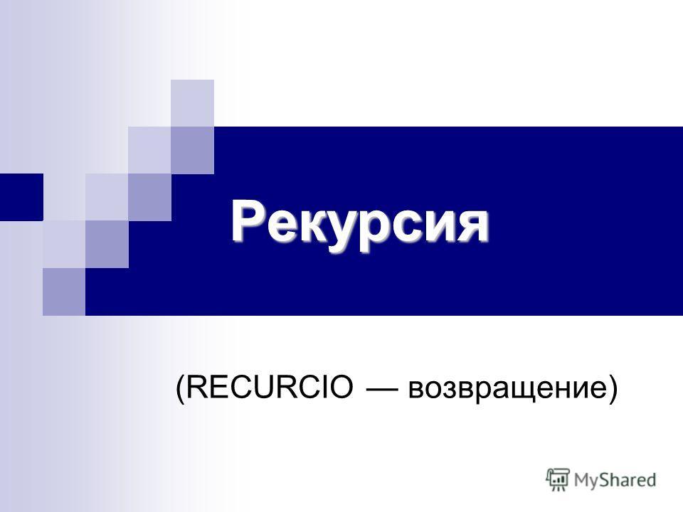 Рекурсия (RECURCIО возвращение)