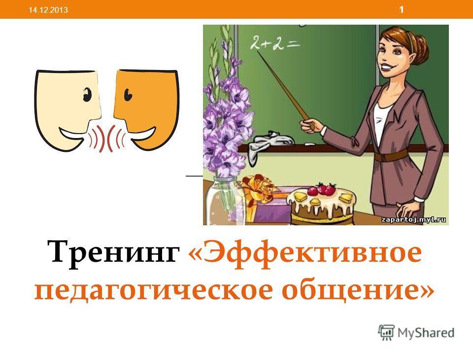 Тренинг «Эффективное педагогическое общение» 14.12.2013 1